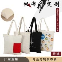 全棉帆布袋定做logo环保彩印棉麻布袋广告购物棉布袋定制 手提袋