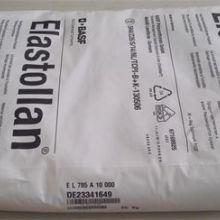 Elastollan 1185A10LC TPU挤出 片材 薄膜级 巴斯夫TPU原料批发