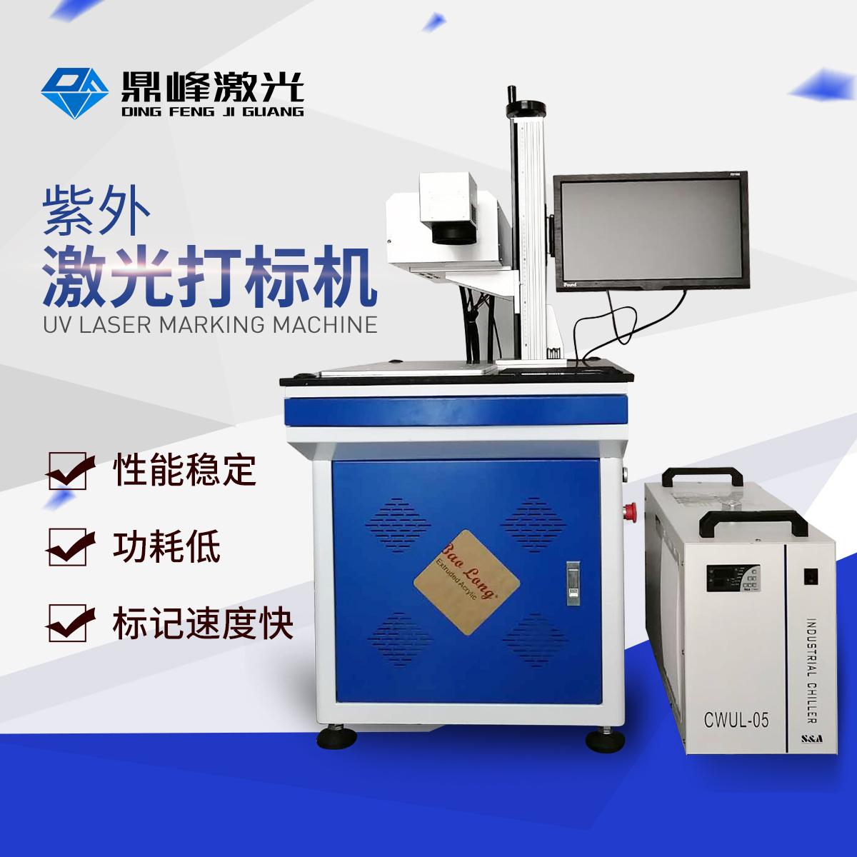 沥林塑胶壳激光打标机|紫外激光打标机定制|广东鼎峰激光科技有限公司|厂家直供
