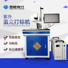 广东鼎峰激光惠州公司 沥林紫外激光打标机品质一流 塑料壳激光镭射机批发