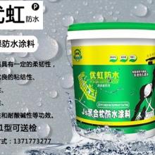 防水十大品牌【广州优虹JS聚合物防水浆料】新一代环保防水材料