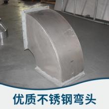 上海不锈钢弯头 不锈钢风管弯头厂家批发