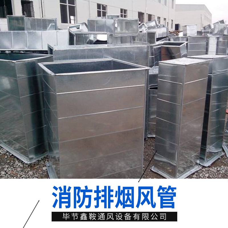 毕节金沙县风管加工-鑫鞍通风设备厂家
