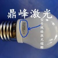 惠州陈江灯头激光打标机 LED灯具商标激光镭射机