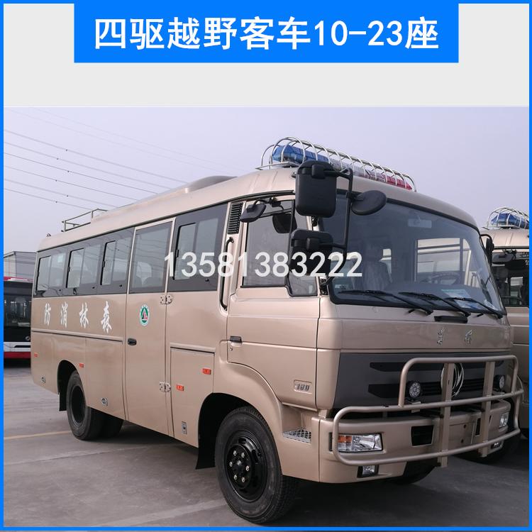 厂家直销国五四驱动越野客车EQ6680ZTV
