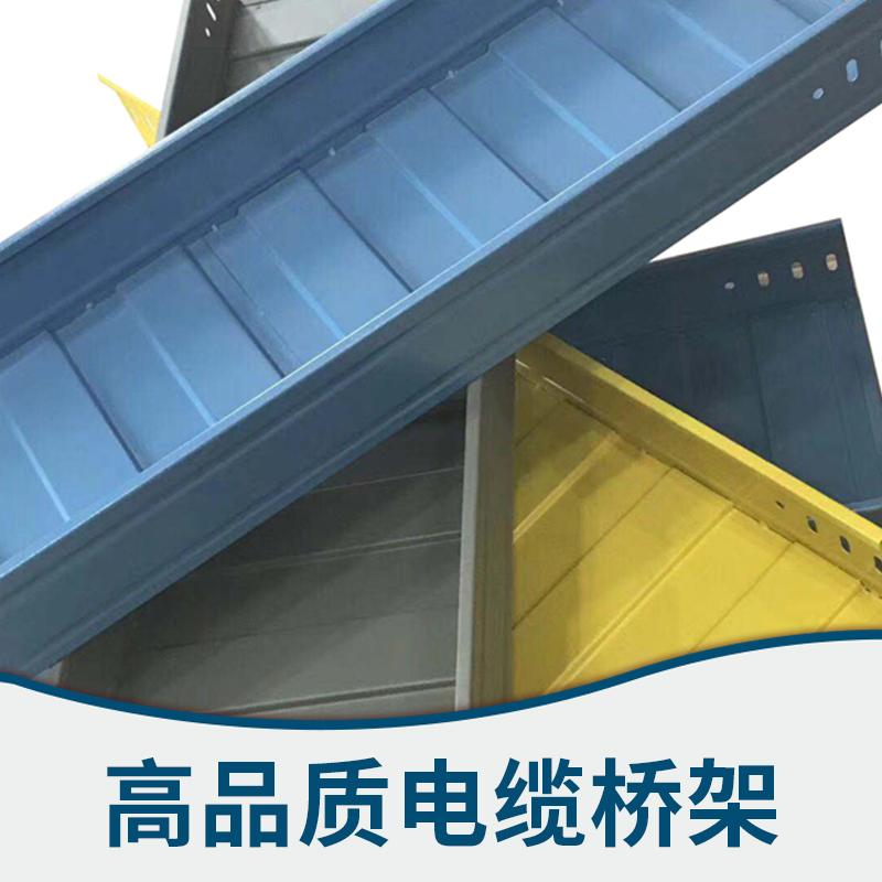 臻庞梯式电缆桥架生产厂家-批发价格 电缆桥架厂家供应