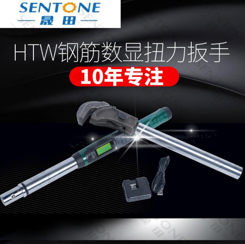 现货批发HTW-400钢筋数显扭力扳手报价 可带通讯功能钢筋专用扭力扳手批发