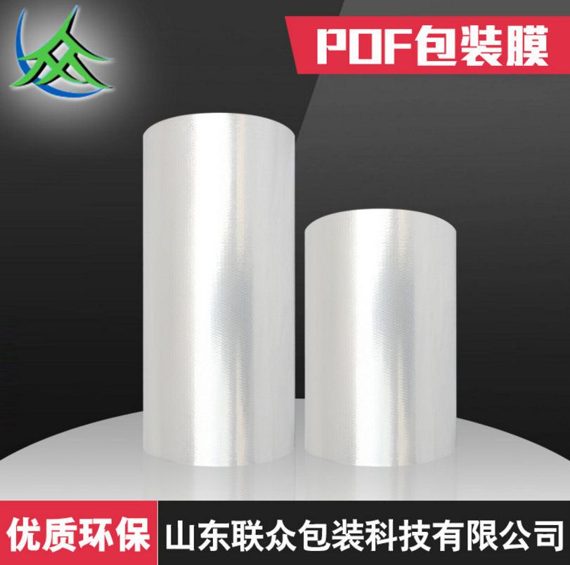 POF收缩膜包装材料 POF包装膜 量多从优 混批