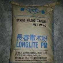 供应 PF电木粉 T399J 台湾长春 电木粉批发
