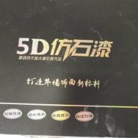 梵兰帝艺术涂料5D仿石漆-批发-供应-代理-电话-图片