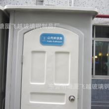 玻璃钢移动厕所 流动厕所 厕所 玻璃钢移动厕所 环保公厕