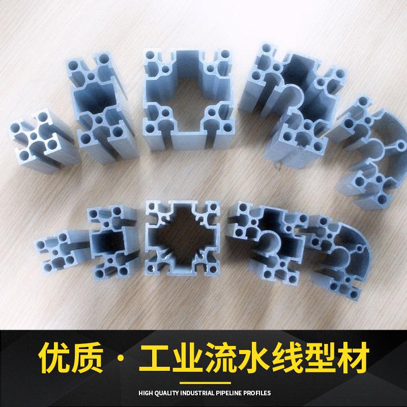 专业生产工业流水线铝型材厂家 质量保障 价格优惠