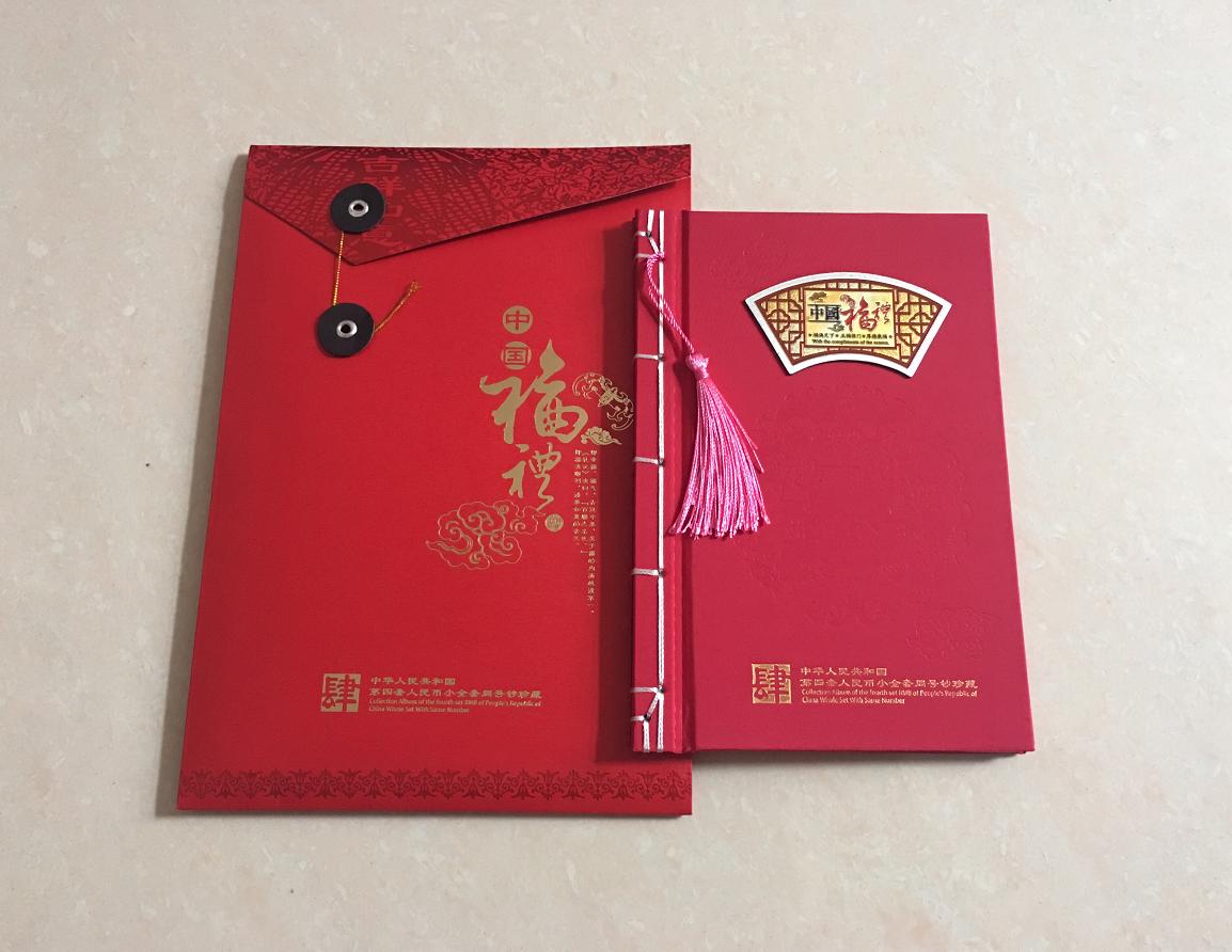 珍藏礼品全套同号钞人民币第四套精美纪念册厂家直销