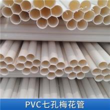 遵义PVC梅花管报价|遵义PVC梅花管供应商|遵义PVC梅花管厂家