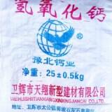 豫北钙业氢氧化钙表比面积大用于缓冲剂