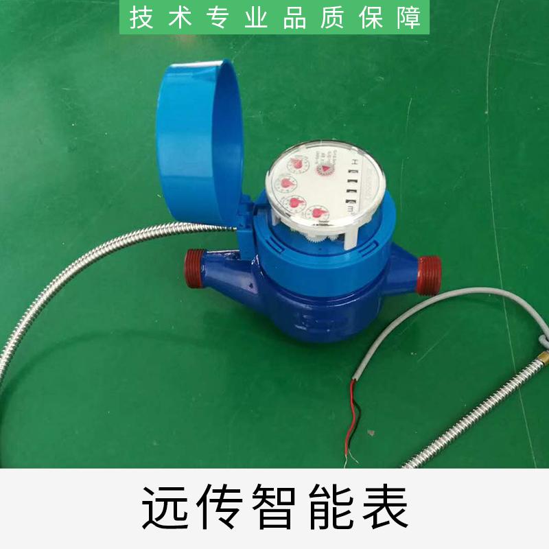 广州市远传智能表价格,智能IC卡防水水表价格