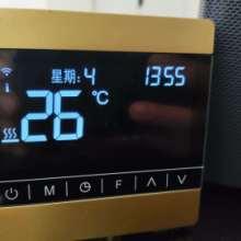WIFI智能温控器