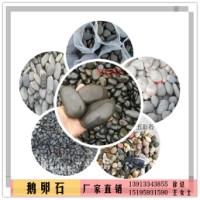 黑色抛光鹅卵石直销商、价格、供应商、报价【南京市六合区金欣雨花石厂】