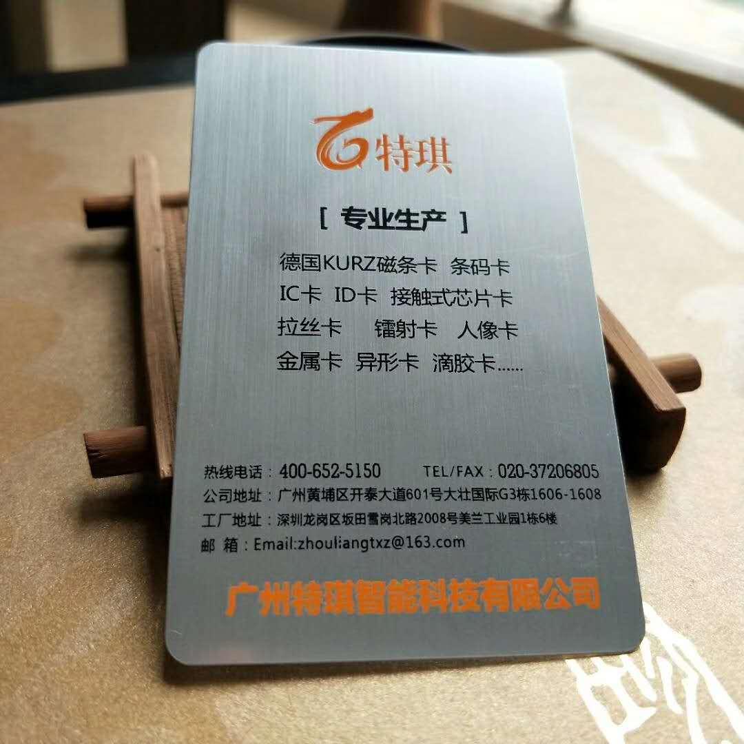 芯片智能卡制作|IC芯片卡订制|芯片感应卡制作厂家|接触式芯片卡厂家报价