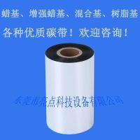进口增强蜡基打印标签吊牌110*300 100 90 80 70 60 50