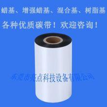 进口增强蜡基打印标签吊牌110*300 100 90 80 70 60 50批发
