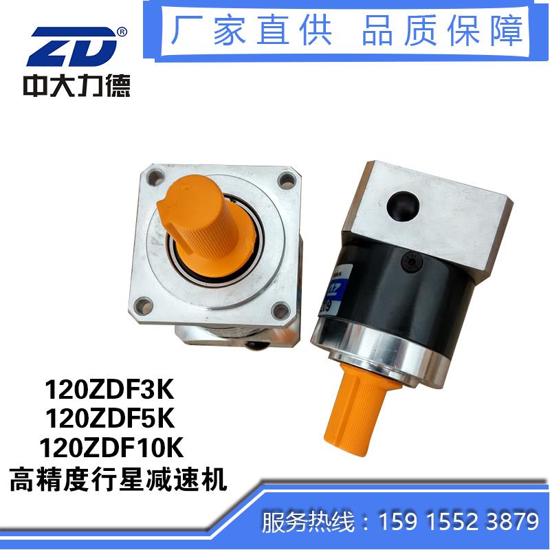 中大电机 ZD行星120ZDF3K减速机高精密伺服减速机配合华大台达松下1000W