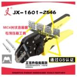 MC4光伏连接器端子压接钳 多功能棘轮省力压线钳 公母端子卷边钳