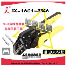 MC4光伏连接器端子压接钳 多功能棘轮省力压线钳 公母端子卷边钳批发