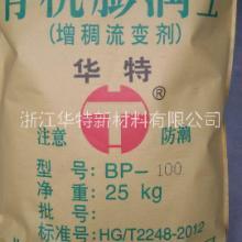 供应华特牌超细膨润土 自活化膨润土 增稠流变剂BP-100A 800目图片