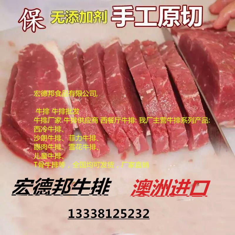 陕西宝鸡牛排厂家 专业生产半成品 牛排厂家 牛排批发 牛排供应商