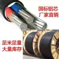铝芯电线电缆 铝芯电线电缆批发