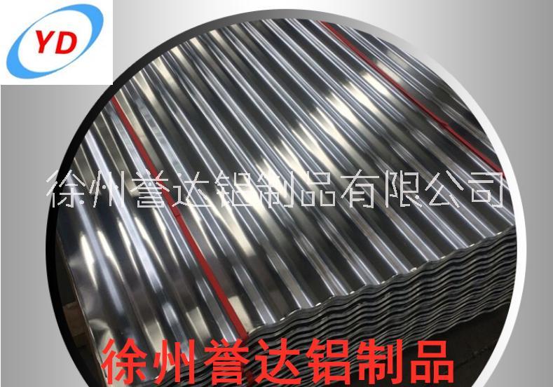 江苏瓦楞铝板厂家徐州誉达支持任意铝制品波纹铝板加工定制