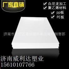 厂家直销PE高压聚乙烯塑料板
