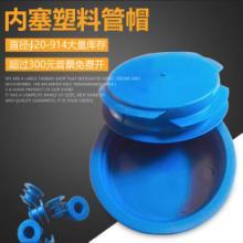 内塞塑料管帽钢管管堵塑料堵头