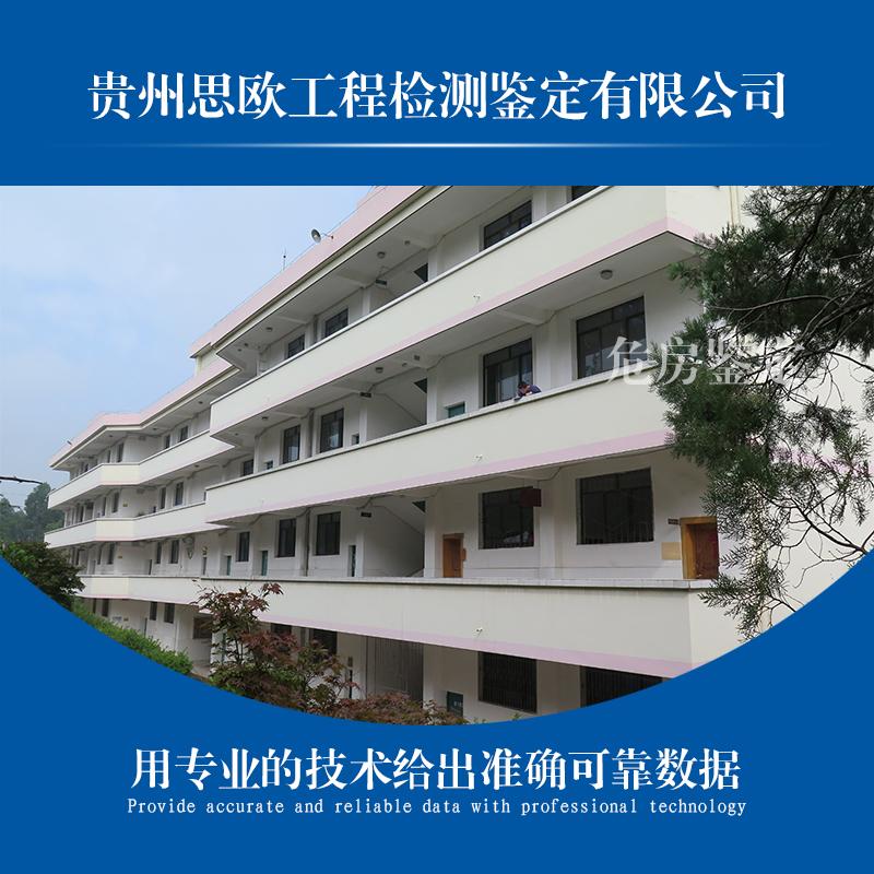房屋结构安全鉴定 热线 中心 机构 标准