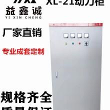 XL-21动力柜 XL-21动力柜 成套来图定制 厂家直销 XL-21动力柜 成套安装 来图