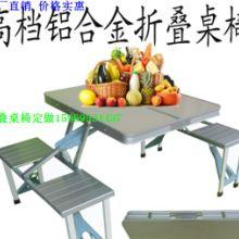 昆明专业生产批发铝合金折叠桌椅厂 昆明折叠桌椅昆明户外促销桌椅品质批发