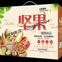 重庆夏威夷果包装盒,坚果礼盒定制,重庆包装盒定制厂家