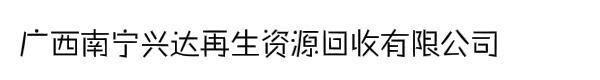 广西南宁兴达再生资源回收有限公司