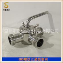 升迪供应SMS螺纹卫生级旋塞阀 X81F食品级不锈钢三通旋塞阀图片