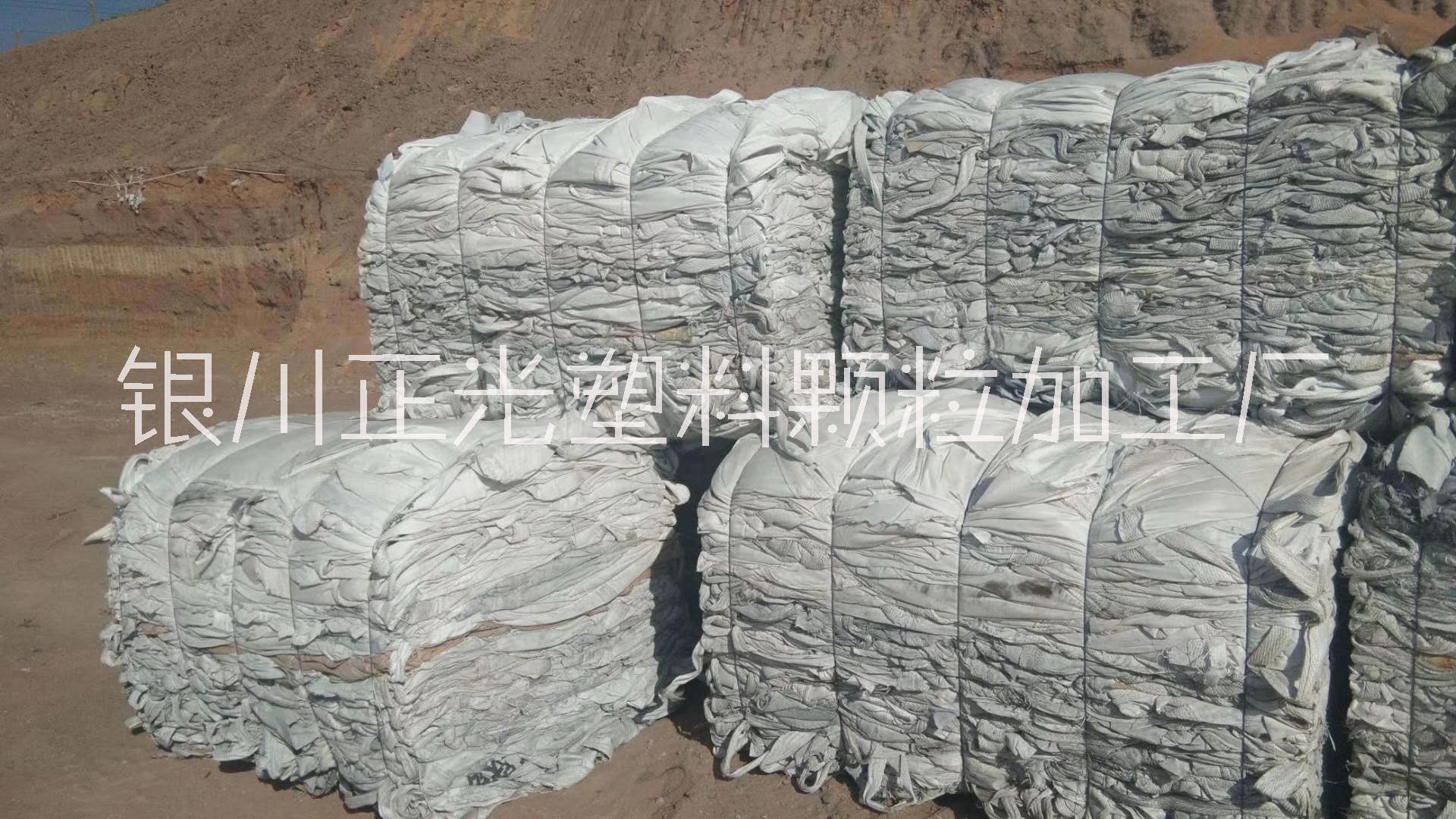厂家大量回收废旧吨包袋 宁夏废旧吨包袋