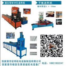 全自动数控液压金属管材型材冲孔机直线送料机等离子激光切割机平板送料机图片