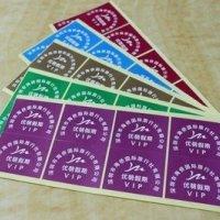 重庆定制不干胶标贴纸印刷厂 彩色透明PVC定做标签 哑银不干胶瓶贴