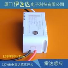 220V 3.3G光控多普勒微波雷达感应开关  220V微波感应开关