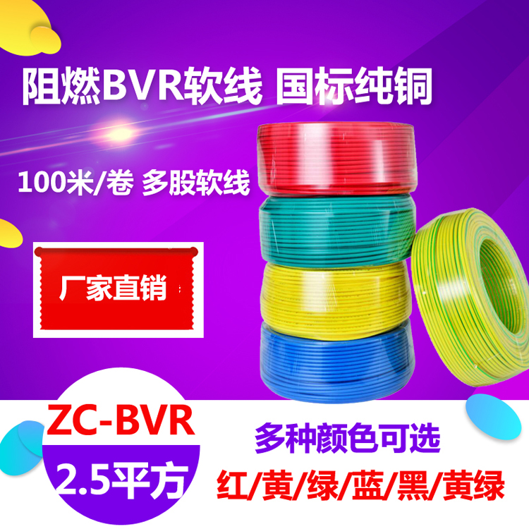 ZC-BVR2.5单芯多股软线 金环宇电线电缆厂价阻燃电线ZC-BVR2.5铜芯软线家装照明插座用电线