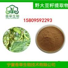 野大豆籽提取物  野毛豆茎叶粉