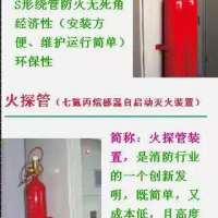 福建 探火管气体灭火装置 广州气宇厂家直销