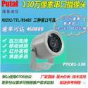 PTC01-130图片