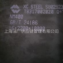 NM400市场价格_NM400市场报价批发