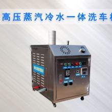 高压蒸汽冷水一体机 蒸汽洗车机 遵义移动式上门洗车机多少钱图片
